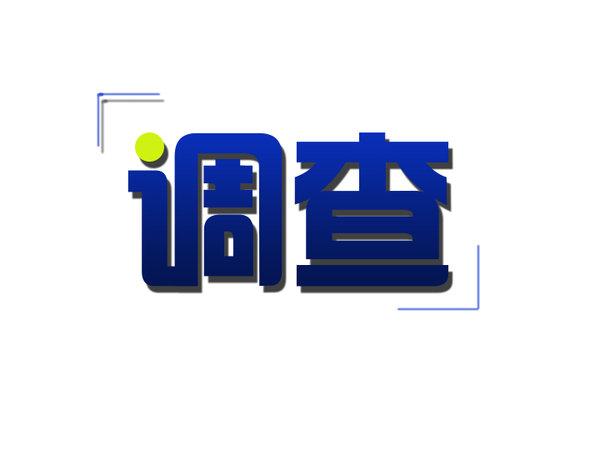 相�P部(bu)�T介入(ru)�{查
