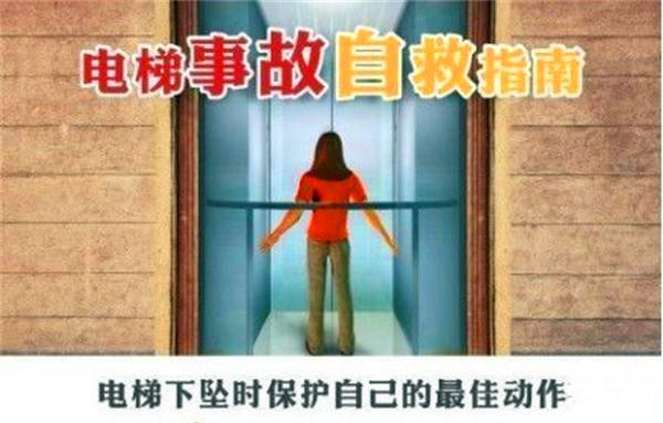 教你如何安全乘坐电梯
