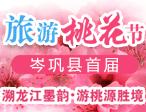 岑��h(xian)首�寐糜翁�(tao)花�