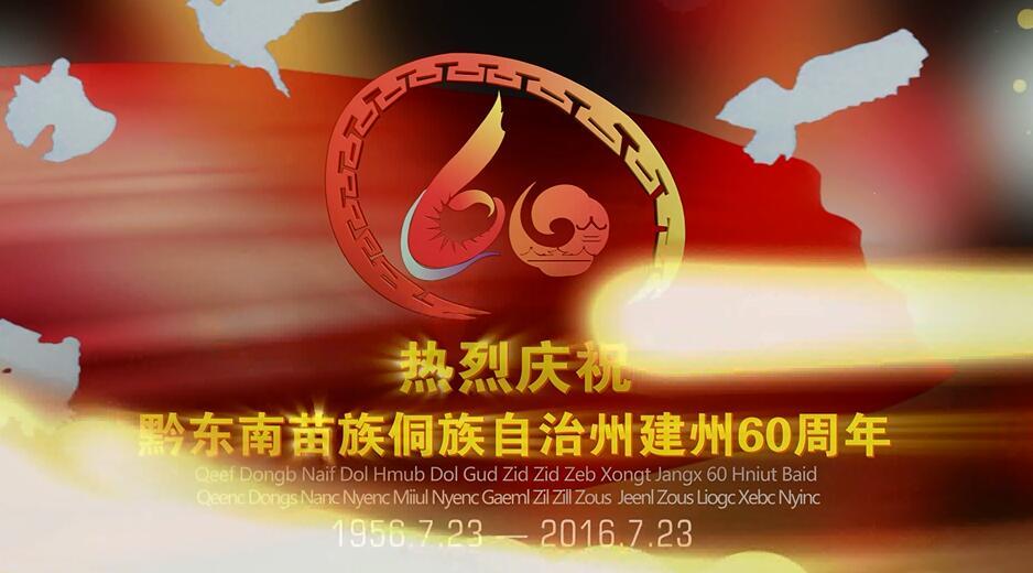 黔东南州庆广告宣传片