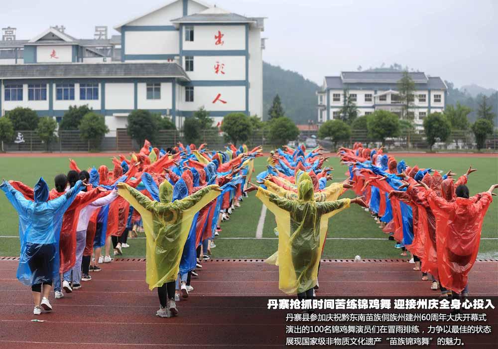6月21日丹寨县民族高级中学,参加开幕式演出的舞蹈演员在冒雨排练。