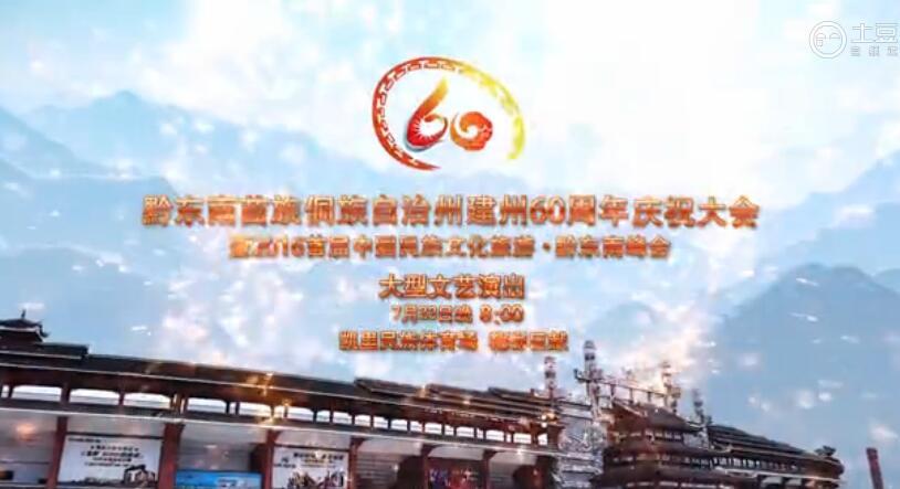 2016黔东南60年庆典特别节目预告片一《开幕式版》