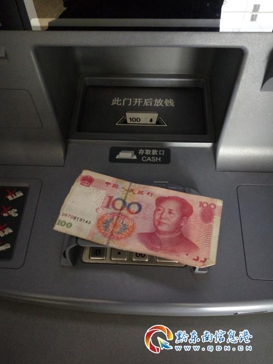 凯里一自动存款机内竟取出残币,用不出去怎么办?