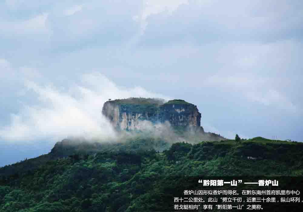 """""""黔阳第一山""""——香炉山"""