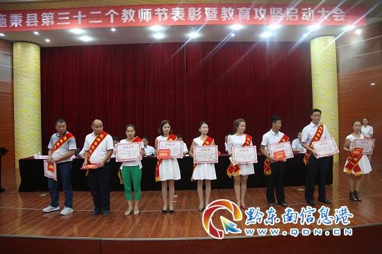 施秉第32个教师节表彰