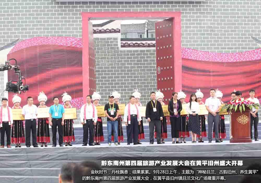 黔东南州第四届旅游产业发展大会在黄平旧州盛大开幕