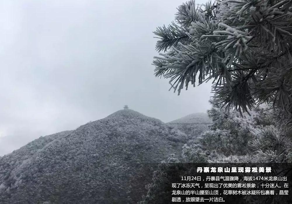 丹寨龙泉山呈现雾凇美景