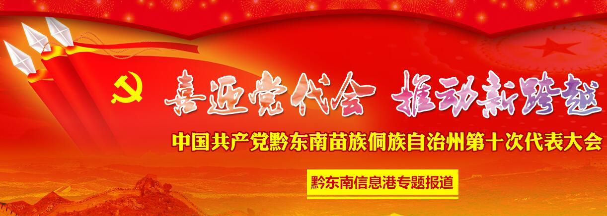 中国共产党黔东南苗族侗族自治州第十次代表大会