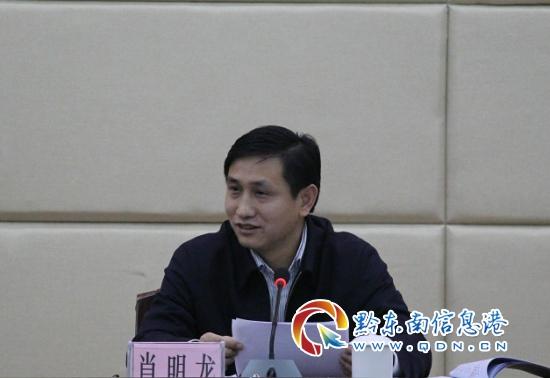黔东南召开会议 传达学习省第十二次党代会精神