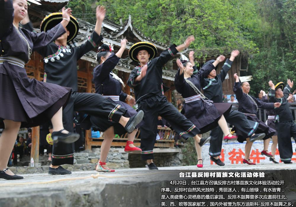 台江县反排村苗族文化活动体验