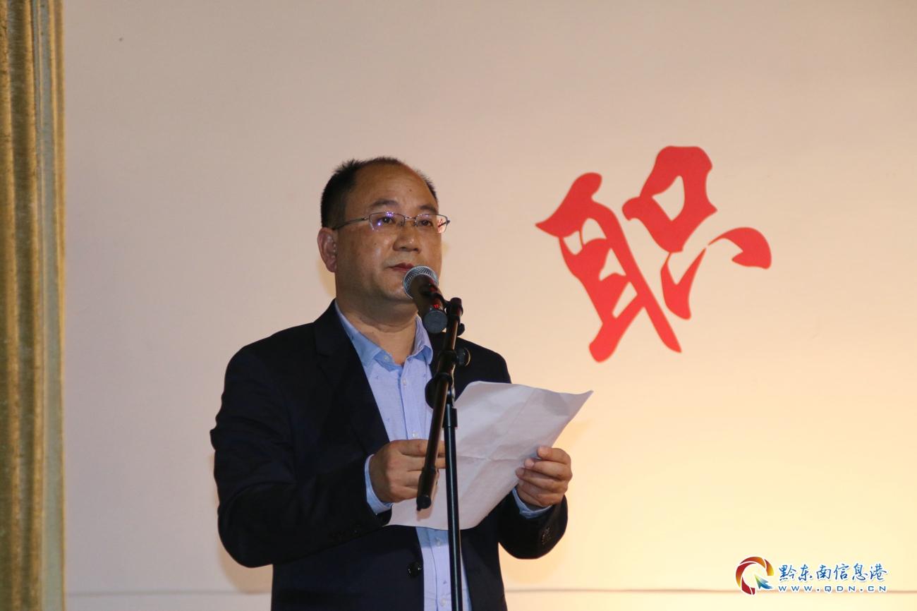 黄平县人大副主任、县总工会主席孙树文主持颁奖晚会