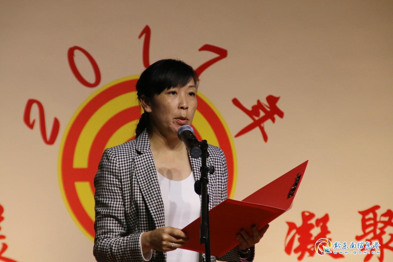 中共黄平县委副书记梁娅同志宣读表彰文件